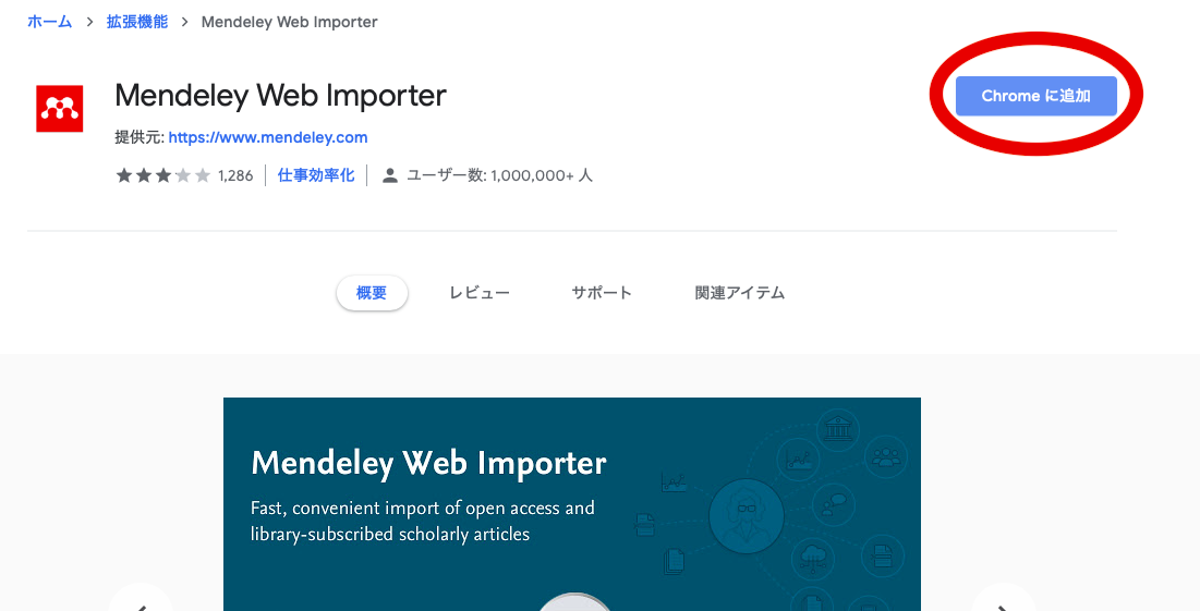 Mendeley web importer